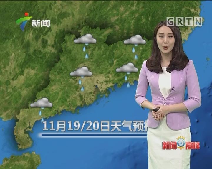 20171118天气预报