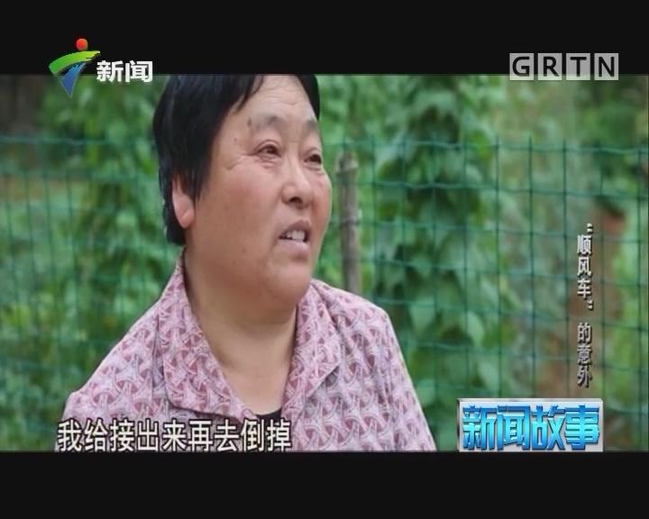 """[2017-11-14]新闻故事:""""顺风车""""的意外"""