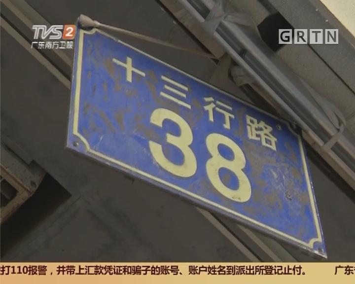 """广州十三行:""""微改造""""重现百年前的""""十三行"""""""