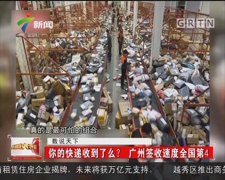 你的快递收到了么?广州签收速度全国第4