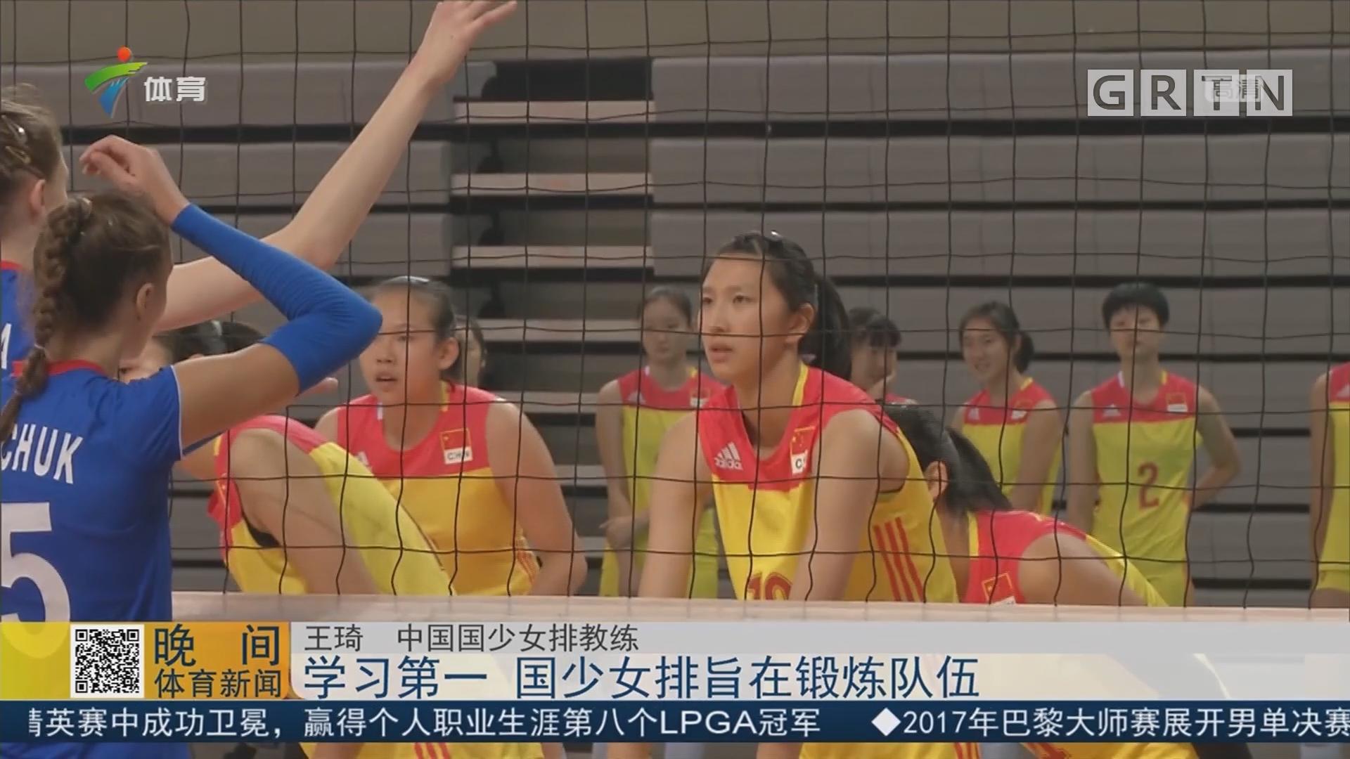 学习第一 国少女排旨在锻炼队伍