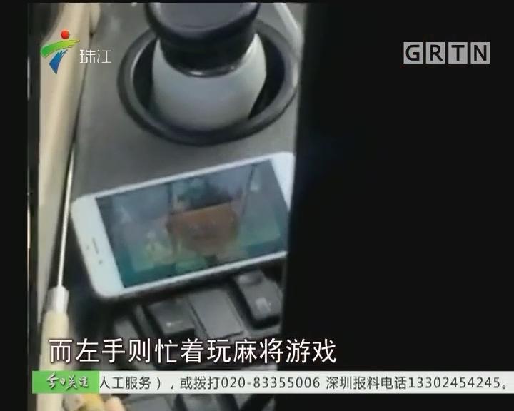 广州:惊险!大巴司机边开车边玩麻将游戏
