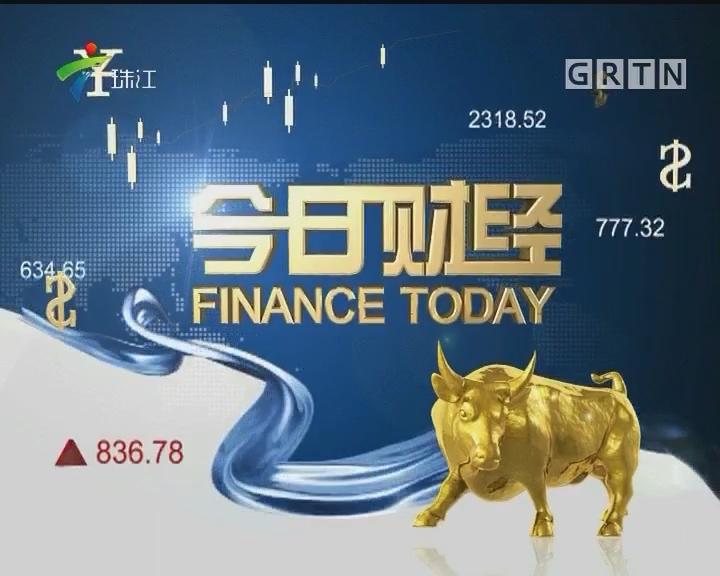 [2017-11-03]今日财经:千年商都广州 引领城市投资新风向