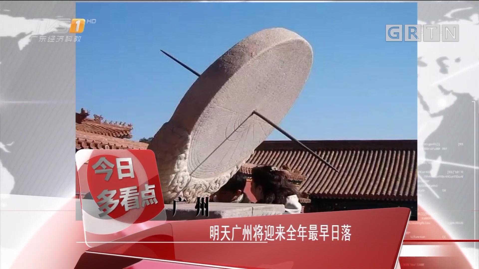 广州:明天广州将迎来全年最早日落