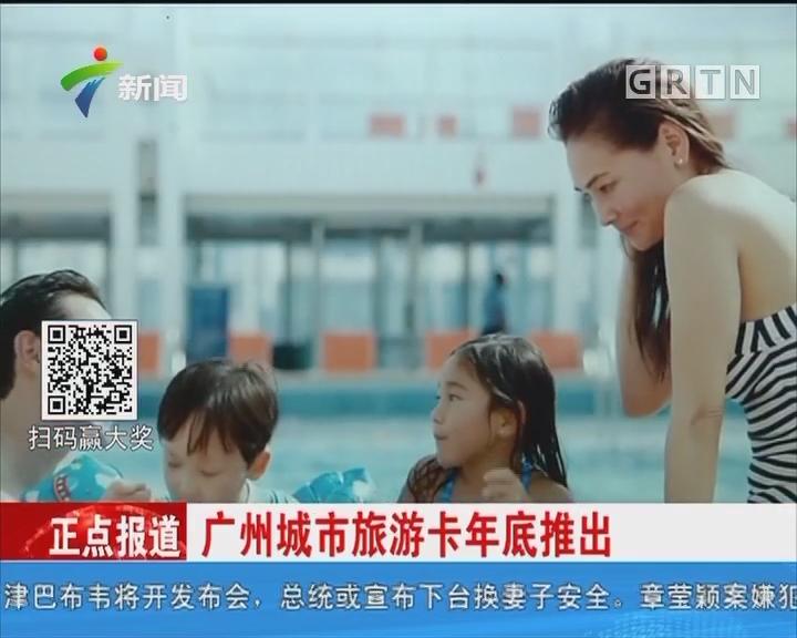 广州城市旅游卡年底推出