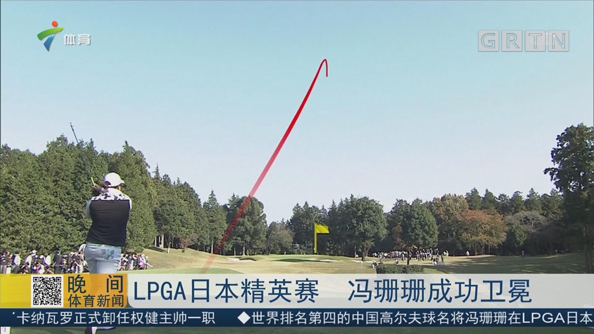 LPGA日本精英赛 冯珊珊成功卫冕