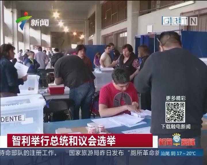 智利举行总统和议会选举