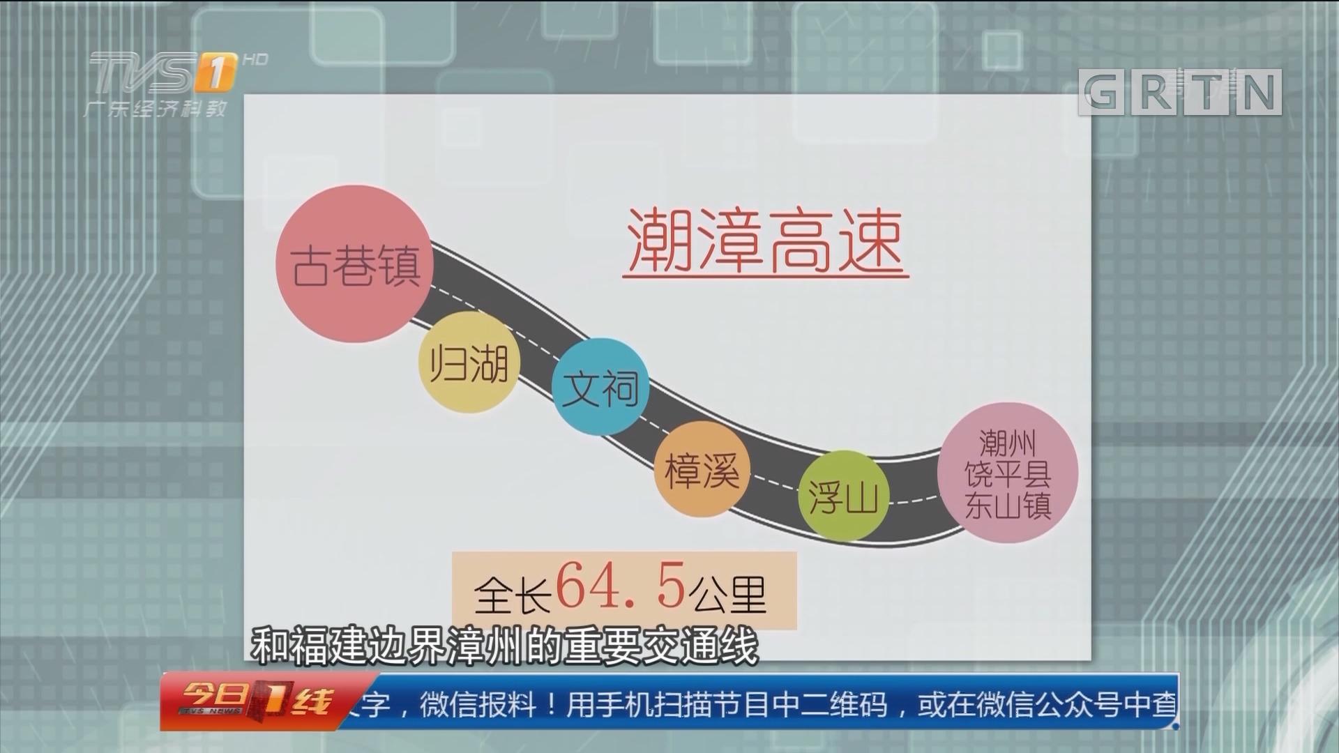 学习贯彻党的十九大精神:年底省内6条高速公路直通粤东粤西