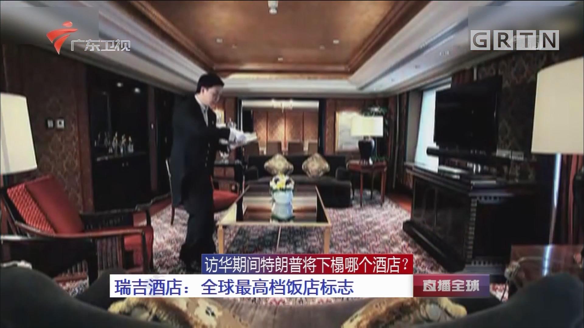 访华期间特朗普将下榻哪个酒店?瑞吉酒店:全球最高档饭店标志