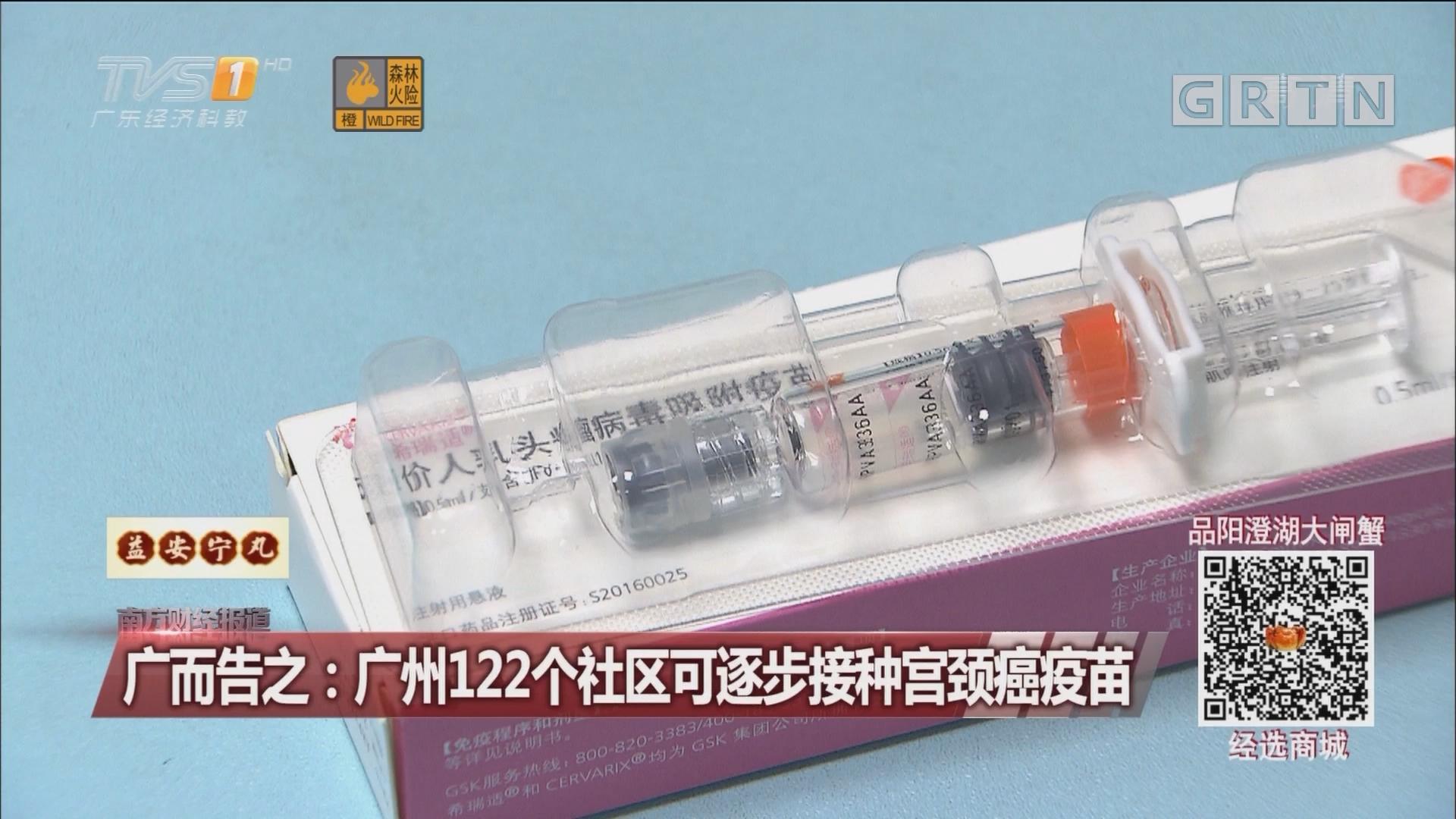 广而告之:广州122个社区可逐步接种宫颈癌疫苗