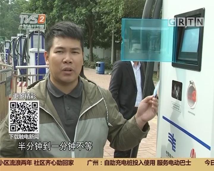 贯彻落实党的十九大精神:自助充电桩投入使用 服务电动巴士