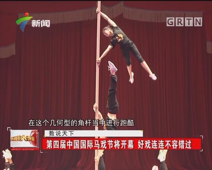 第四届中国国际马戏节将开幕 好戏连连不容错过