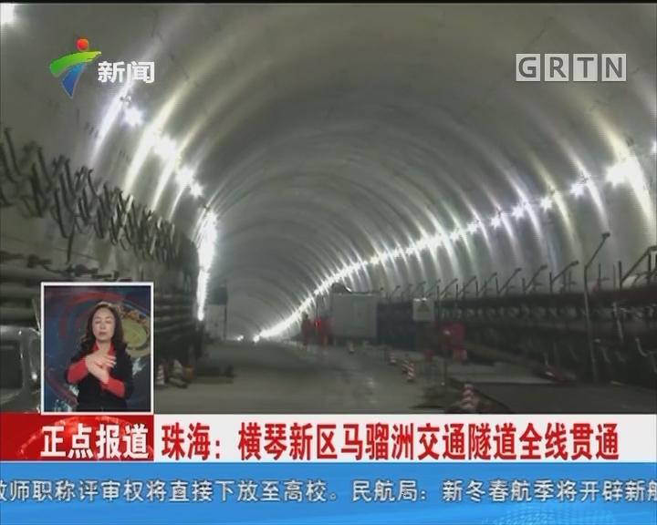 珠海:横琴新区马骝洲交通隧道全线贯通
