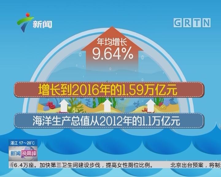 海洋督察:国家海洋督察组(第五组)进驻广东