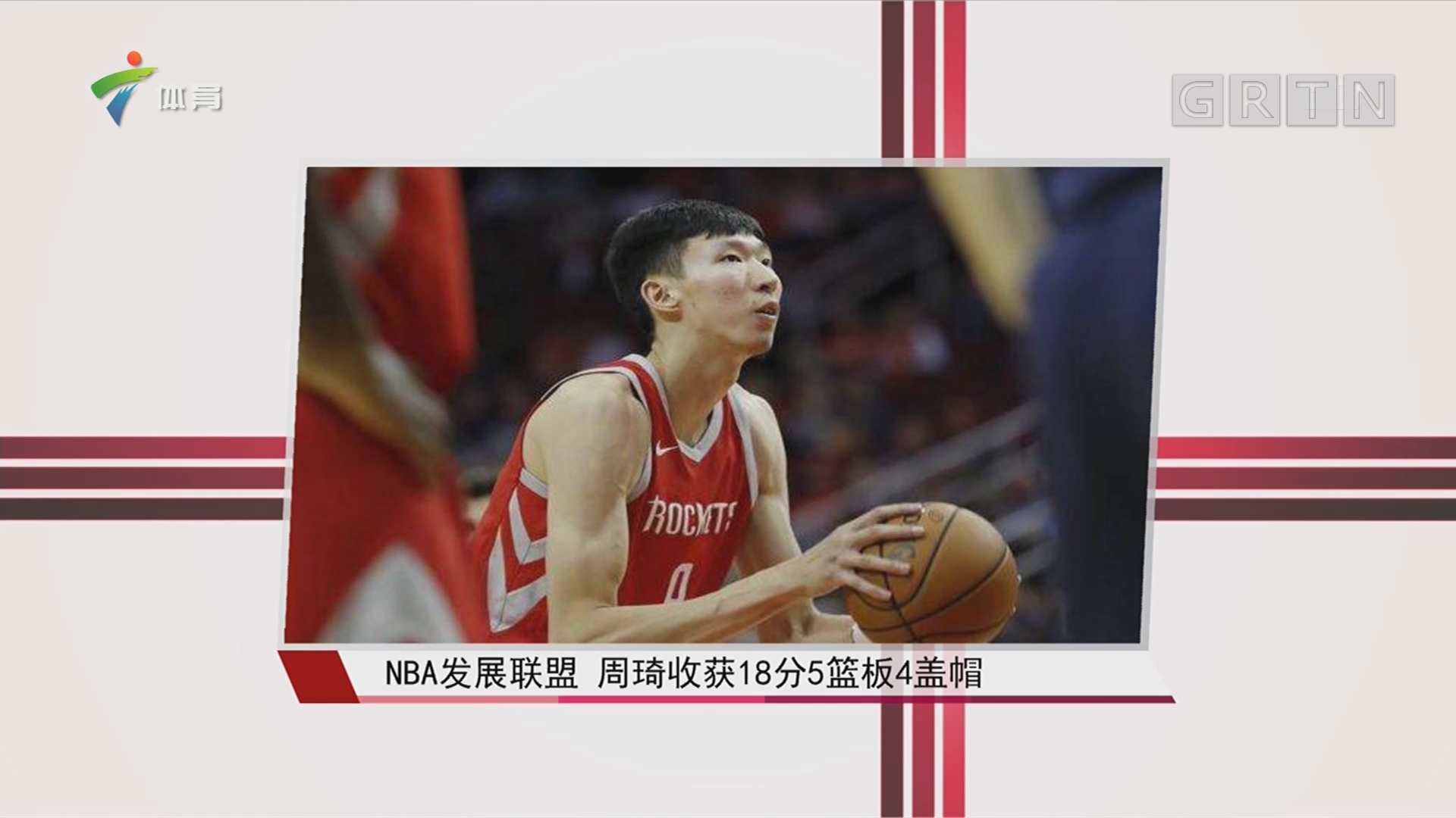 NBA发展联盟 周琦收获18分5篮板4盖帽