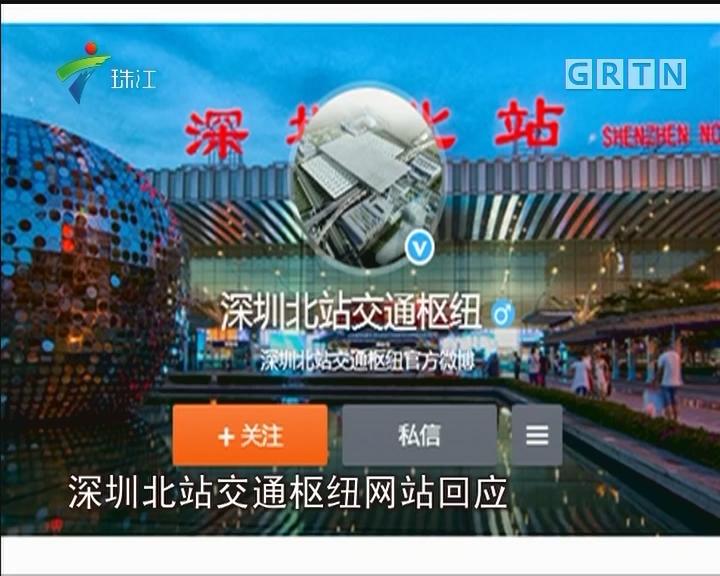 深圳北站及周边 中午大面积停电