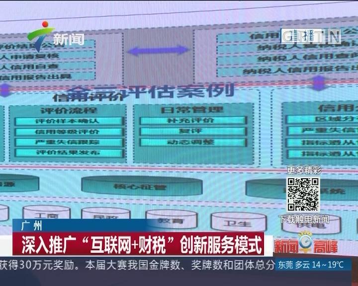 """广州:深入推广""""互联网+财税""""创新服务模式"""