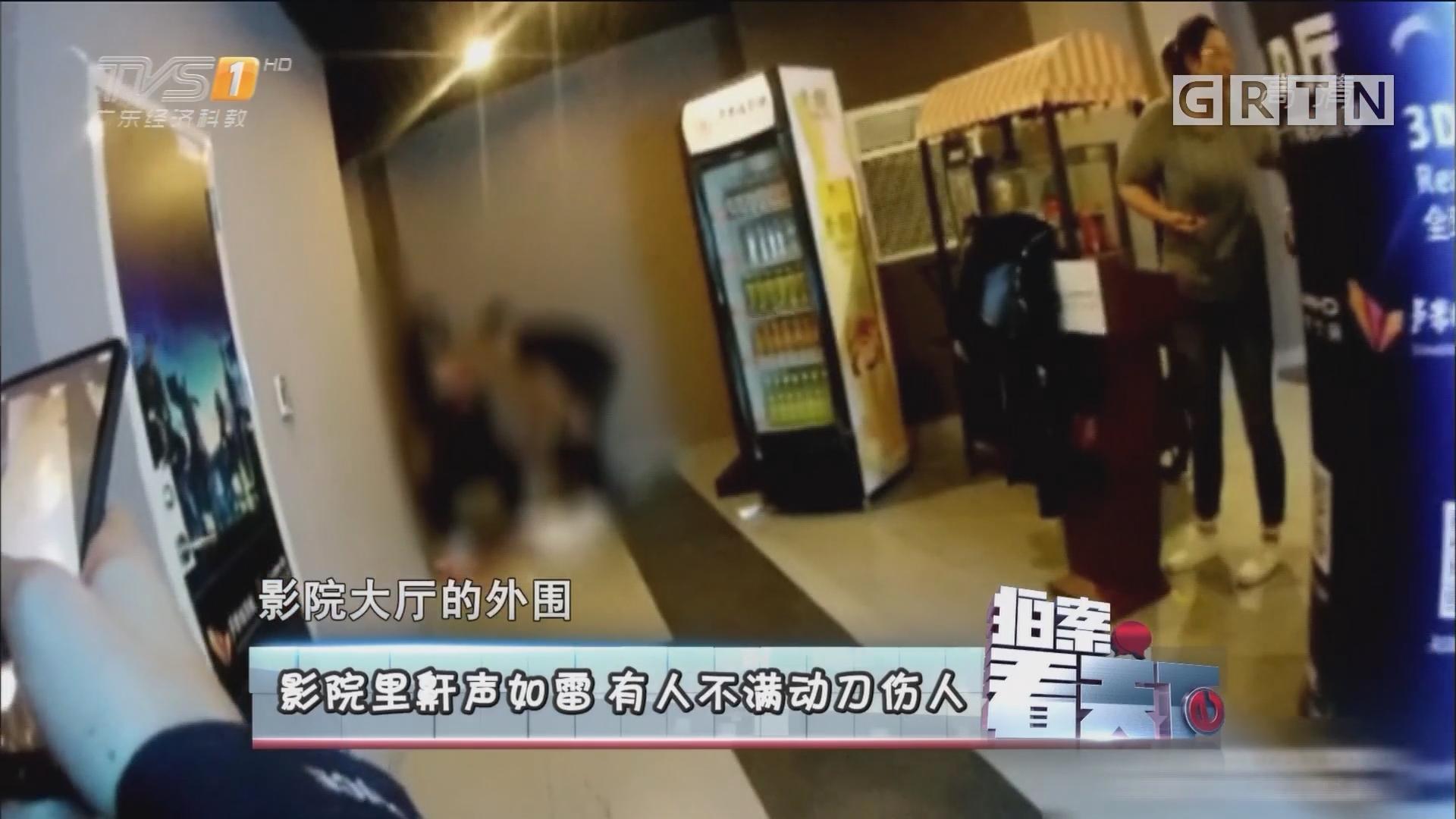 [HD][2017-11-15]拍案看天下:影院里鼾声如雷 有人不满动刀伤人