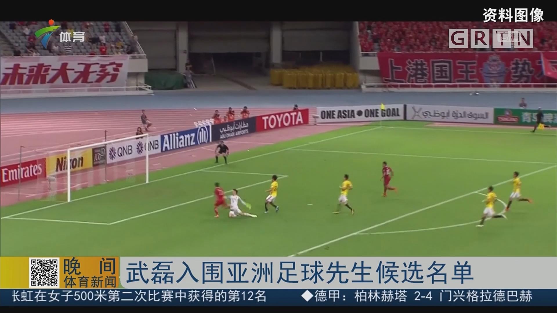 武磊入围亚洲足球先生候选名单