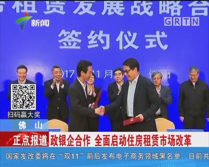 佛山:政银企合作 全面启动住房租赁市场改革