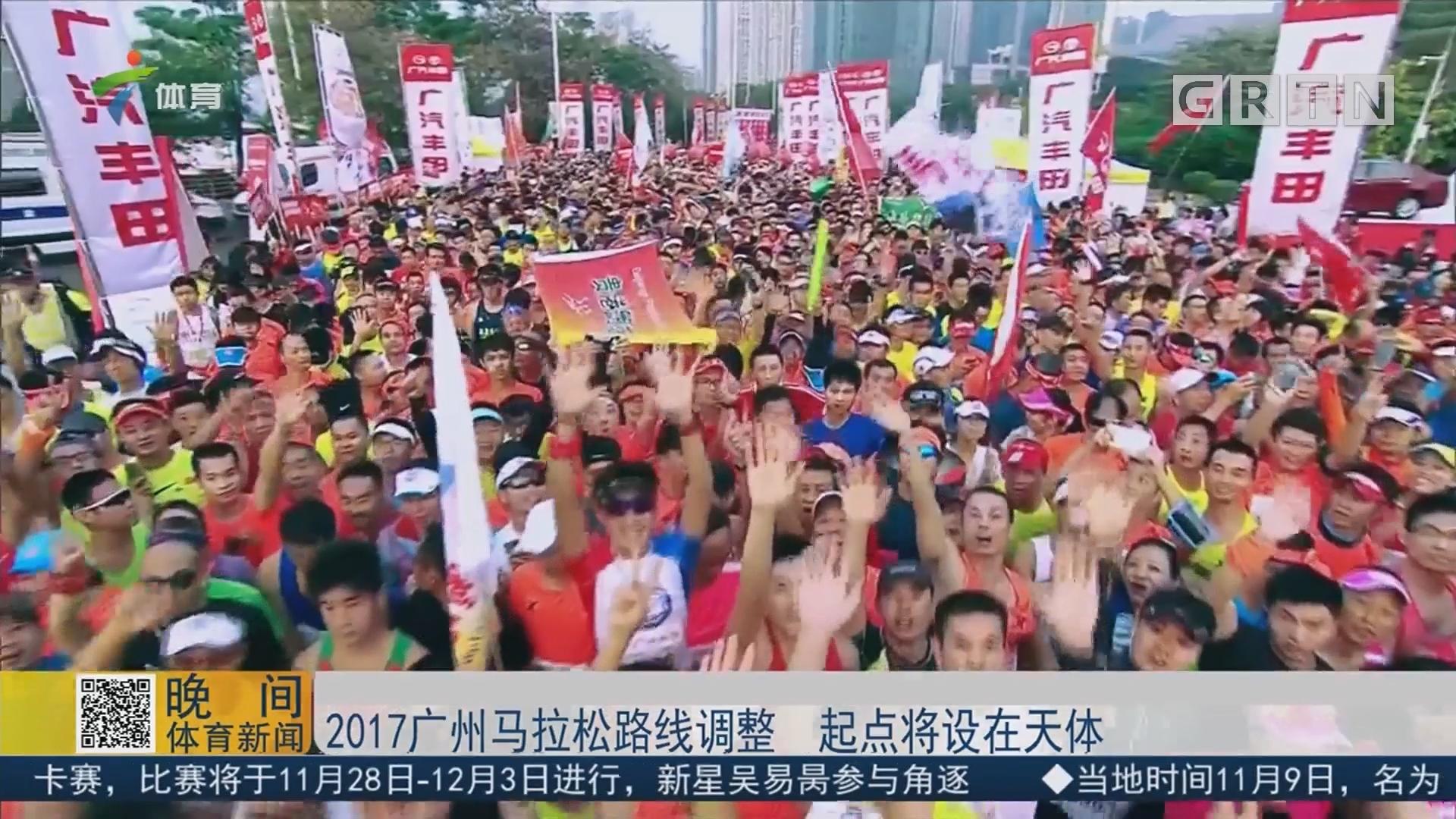 2017广州马拉松路线调整 起点将设在天体