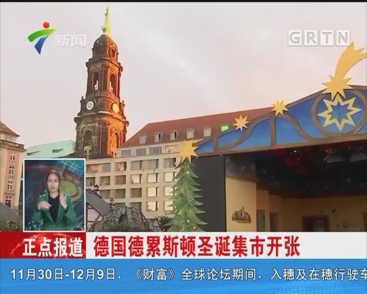 德国德累斯顿圣诞集市开张