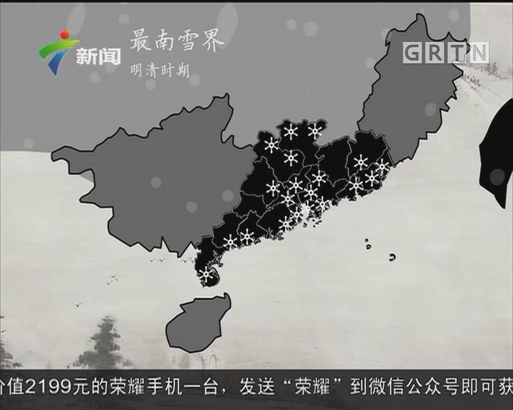 小雪节气将至 广东去年刷新我国最南降雪纪录