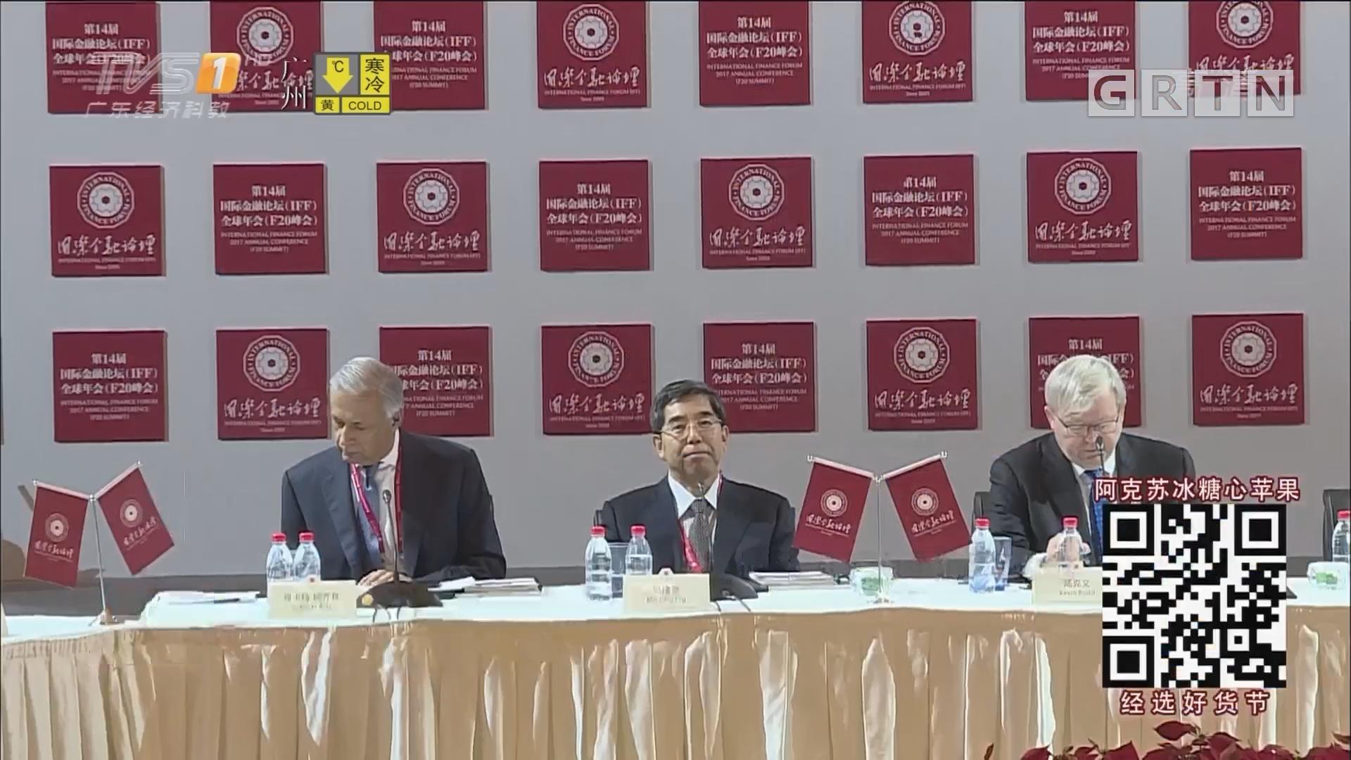 第14届国际金融论坛全球年会:聚焦粤港澳大湾区