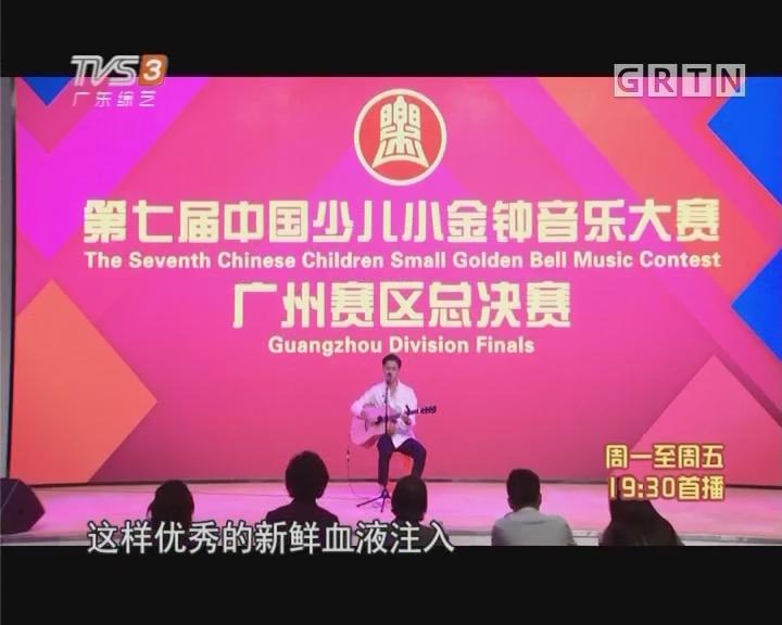 中国小金钟广州总决赛圆满落幕 选手表现出众百花齐放