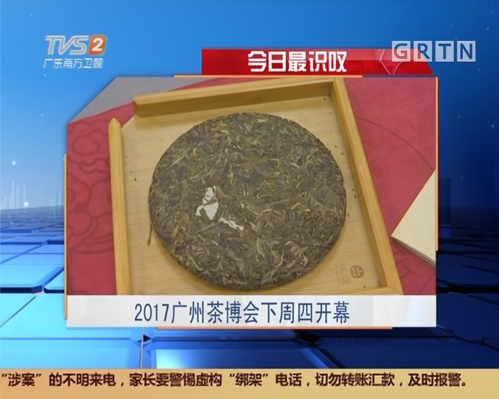 今日最识叹:2017广州茶博会下周四开幕