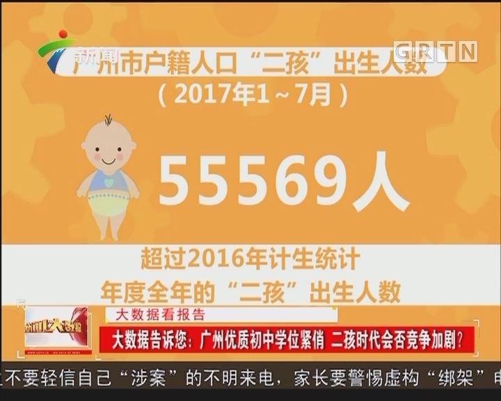 大数据告诉您:广州优质初中学位紧俏 二孩时代会否竞争加剧?
