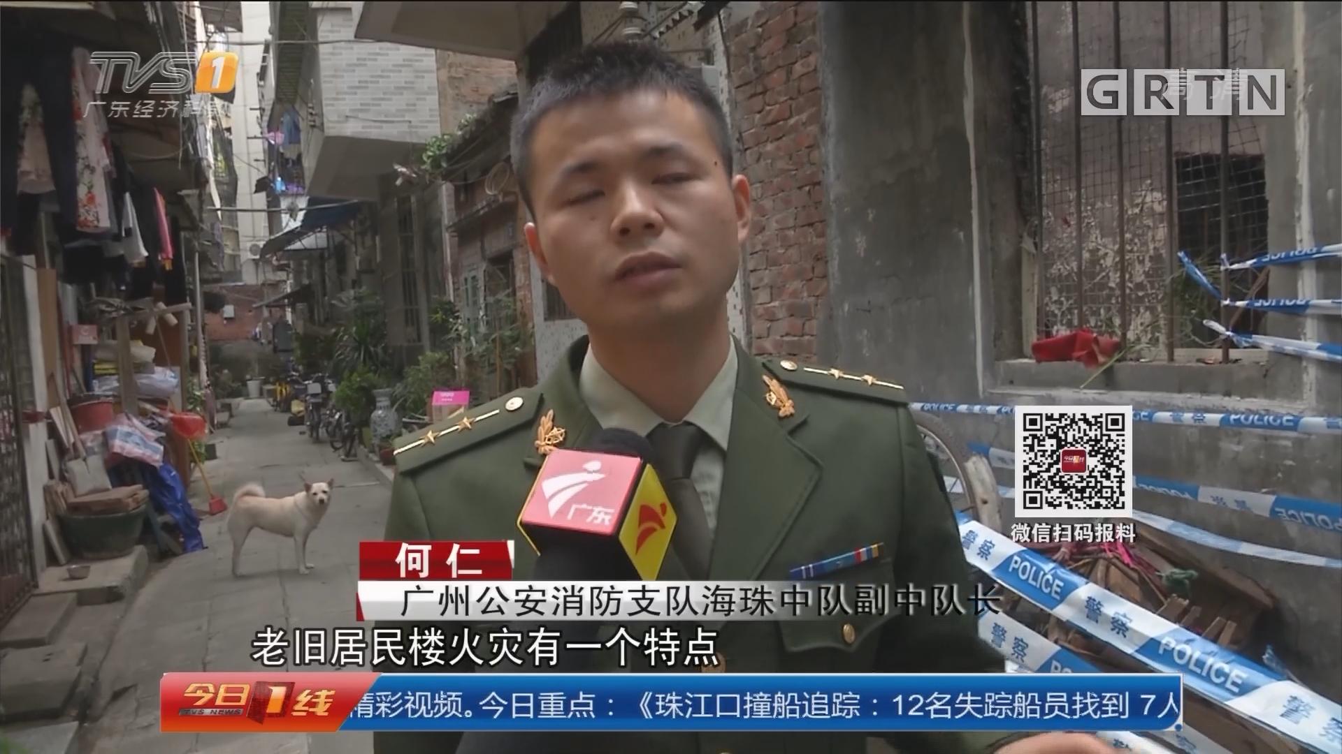 """系列专栏""""温度"""":广州 老人被困火海 英勇街坊施援手"""