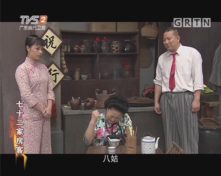 [2017-11-08]七十二家房客:第四集