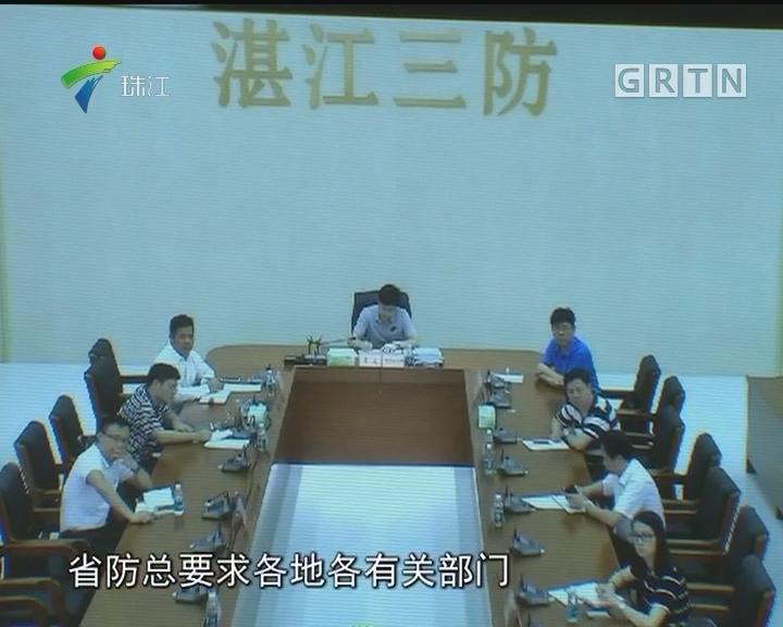 """广东省防总要求做好台风""""海葵""""防御工作"""