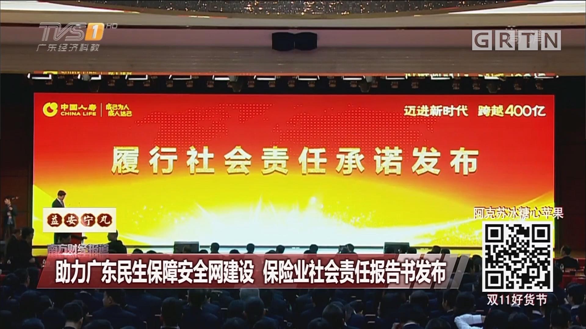 助力广东民生保障安全网建设 保险业社会责任报告书发布