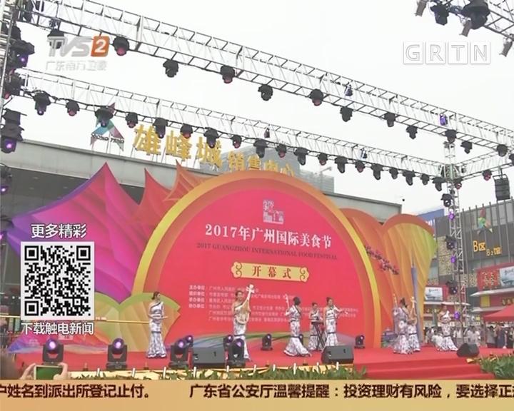 广州国际美食节开幕:中外美食齐汇聚 十日齐来饱口福