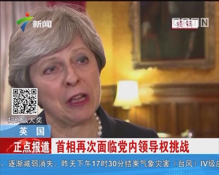 英国:首相再次面临严重党内领导权挑战