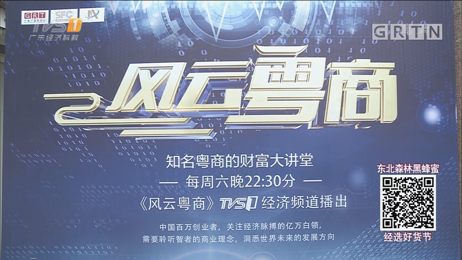 """打造广东企业家名片 《风云粤商》吹响""""集结号"""""""