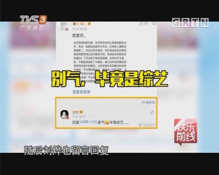 刘烨被指灵气不再 节目观众力撑其够专业