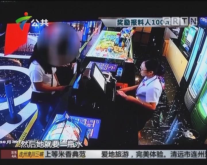 东莞:疑似团伙鬼手换钞 被店员识破