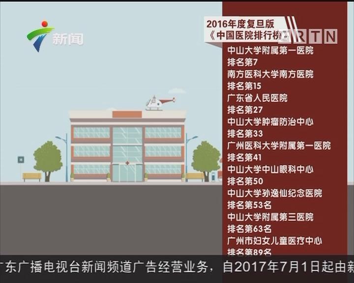 全国医院排名出炉!广东6家医院跻身前50名