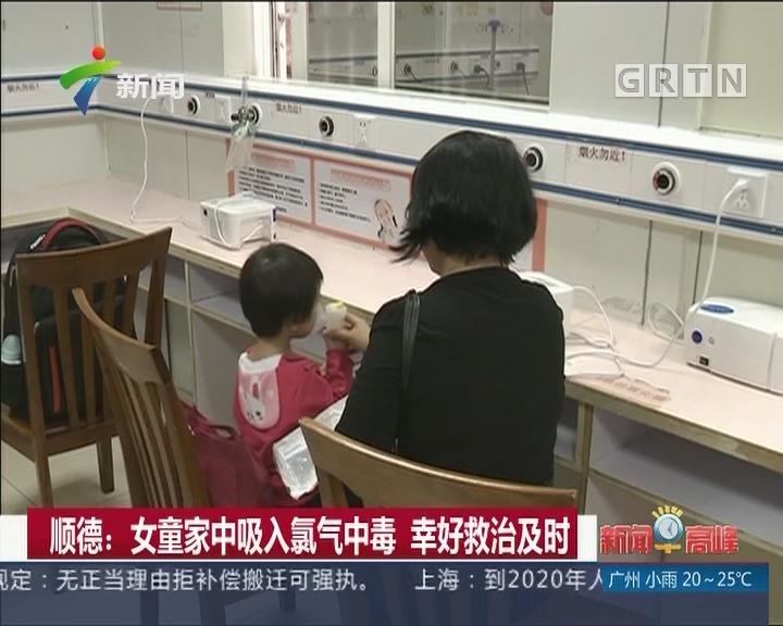 顺德:女童家中吸入氯水中毒 幸好救治及时