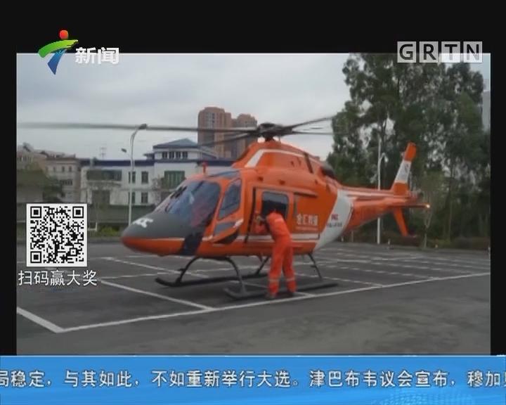"""江门:女子突发胸痛 """"空中120""""紧急救援"""