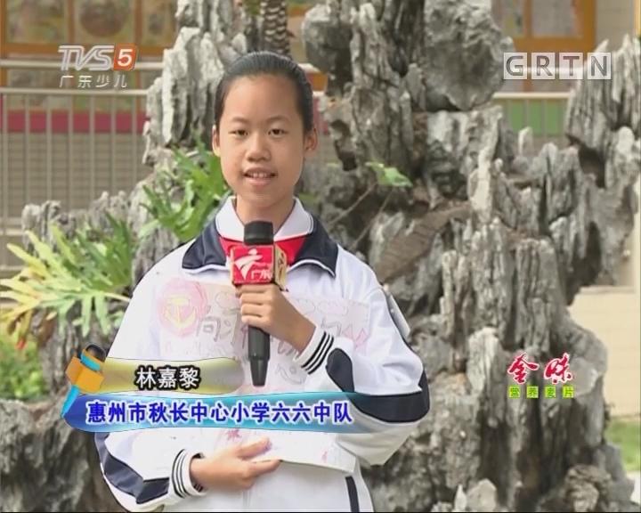 [2017-11-01]南方小记者:我向习爷爷说句心里话——各地少先队员心里话精选