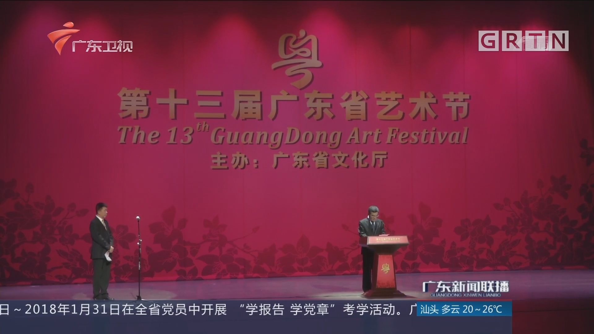 第十三届广东省艺术节昨晚开幕