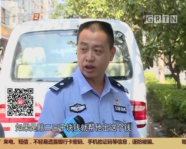 梅州:残疾老人撞小车赔不起 热心人帮赔钱