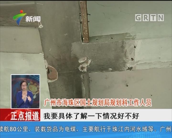 广州:危房开裂下沉 附近居民心惊