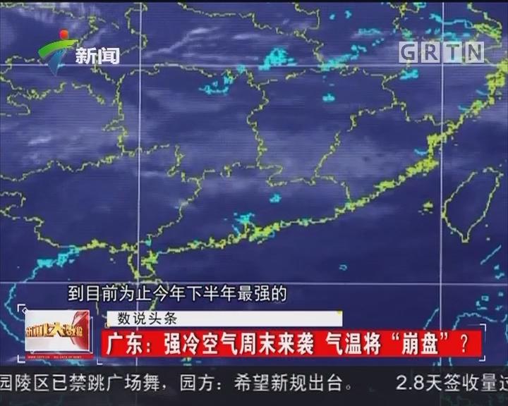 """广东:强冷空气周末来袭 气温将""""崩盘""""?"""