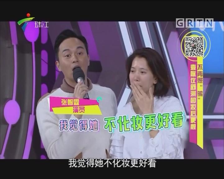 """不再照""""骗"""" 袁咏仪舒淇卸妆后更靓"""