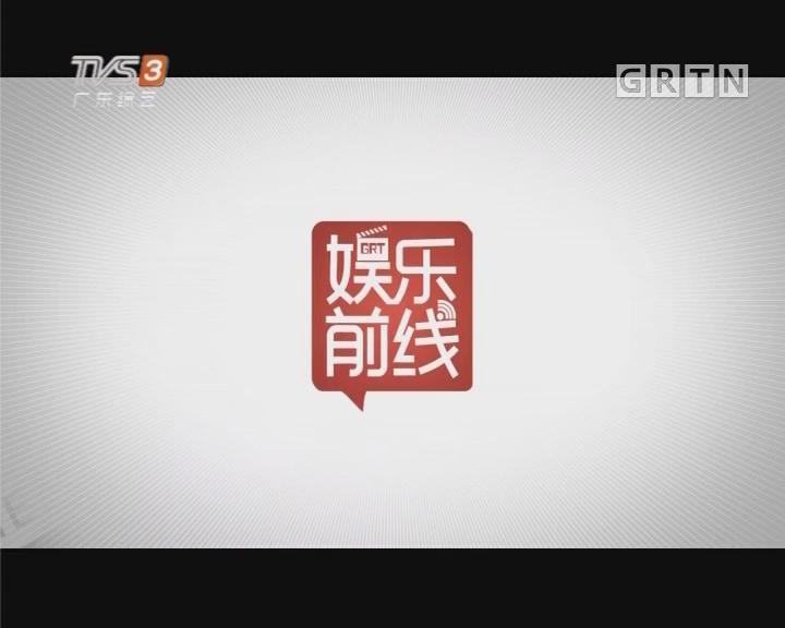 """[2017-11-14]娱乐前线:林志玲否认脱单 回应称只是""""联络上了"""""""